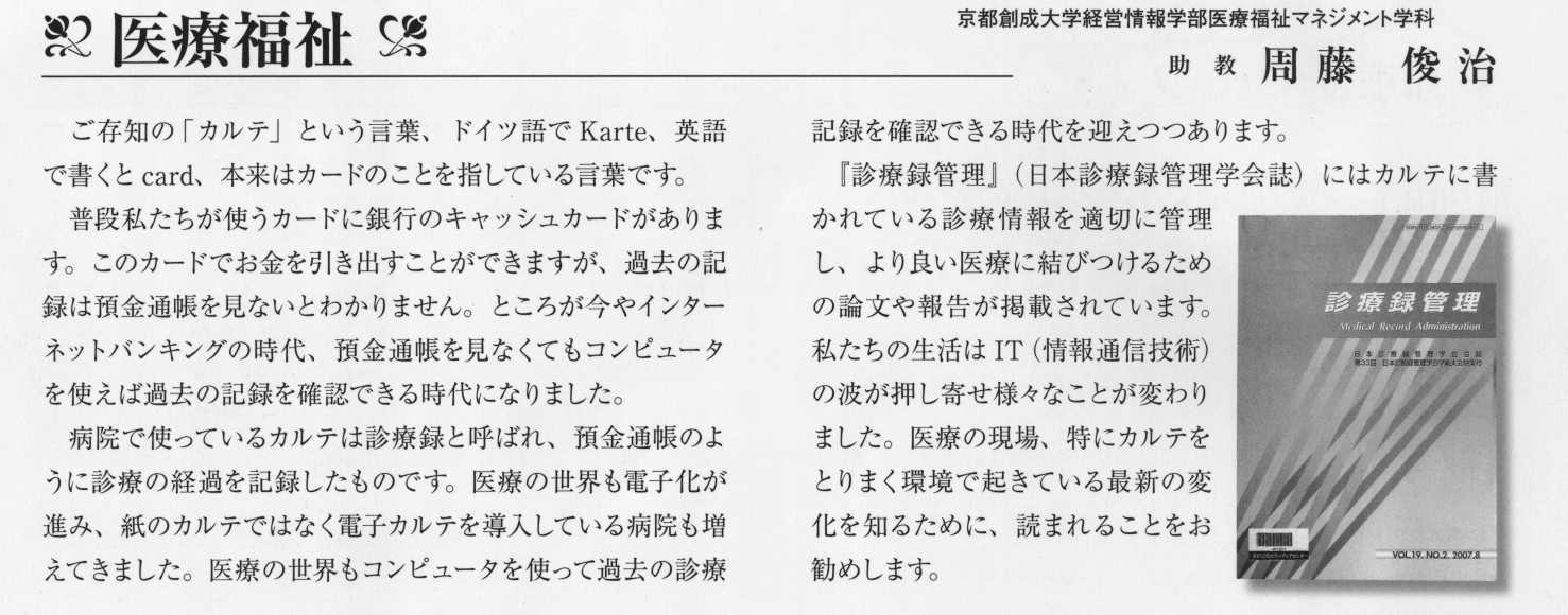 京都創成大学/京都短期大学メディアセンター報 芙蓉第18号